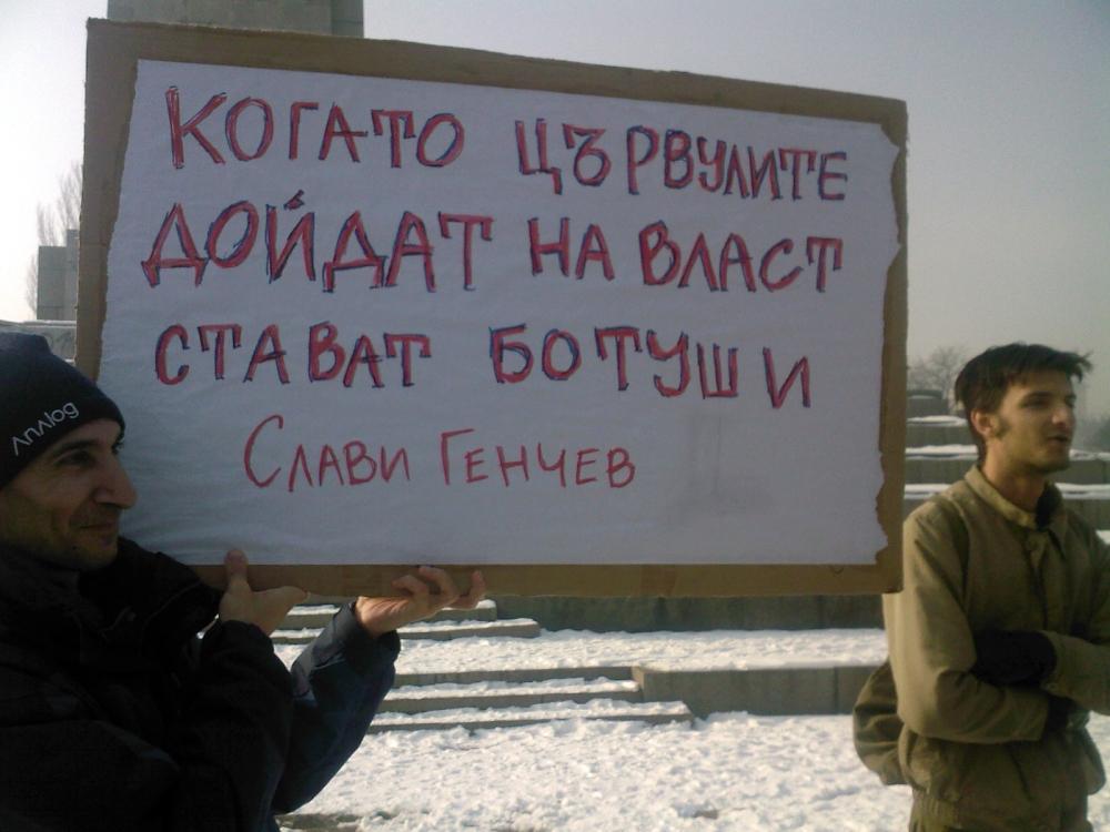 Мълчалив протест с плакати 09.01.2011 г. (4/6)