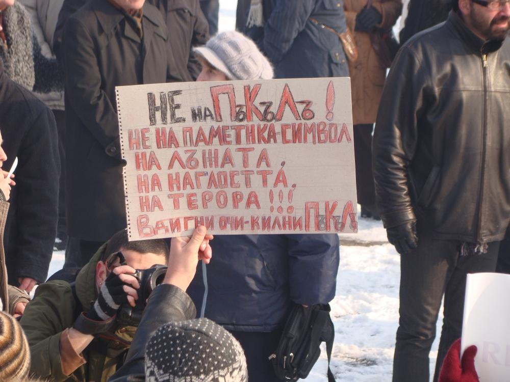 Протест с плакати пред паметника на комунистическата лъжа (ПъКъЛъ) (2/5)