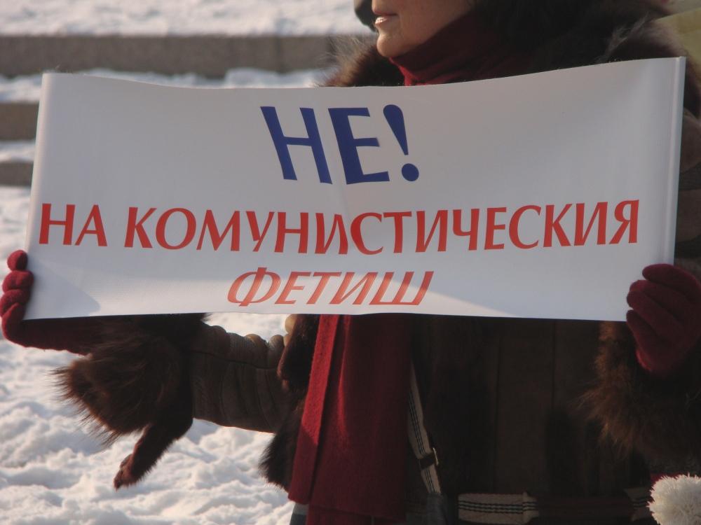 Протест с плакати пред паметника на комунистическата лъжа (ПъКъЛъ) (5/5)