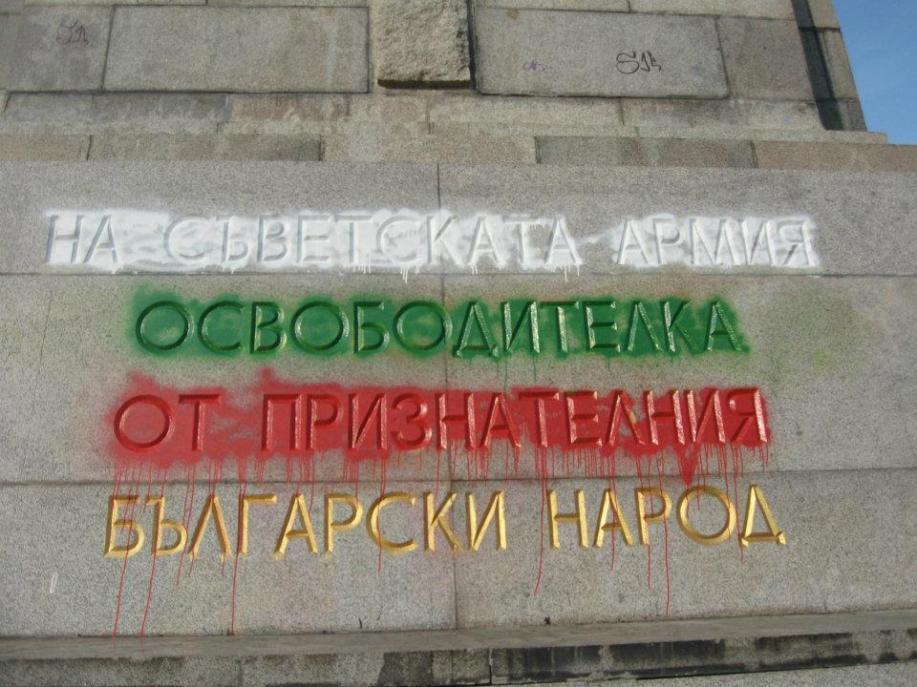 Българското знаме се появи отново на паметника на 8 май, рано сутринта.