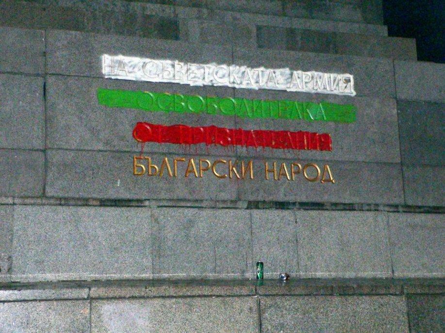 """Единствената снимка на изрисуваното българско знаме, което скрива позорния надпис. Знамето се появи на 1 май вечерта, годишнината от Априлското въстание. Не оцеля и един ден, сутринта на 2 май беше почистено от служители на общинската фирма """"Егида. """""""