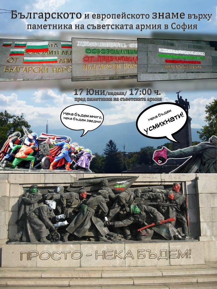 Покана събитие 17 юни 2012