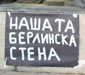 Nashata Berlinska stena