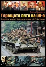 111.Корица Ангел Николов 03 (3)