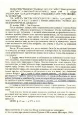stalin_bourgas1